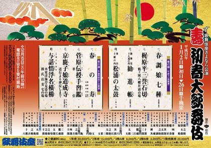Kabukiza201001b